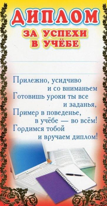 детский за успехи в учебе Интернет магазин Грамотенок  Диплом детский за успехи в учебе Интернет магазин Грамотенок