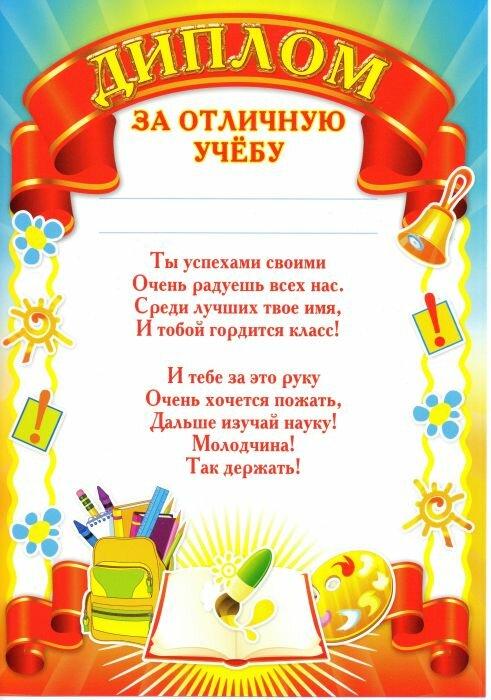 за отличную учебу Купить с доставкой по Москве  Диплом за отличную учебу Купить с доставкой по Москве