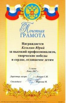 Образец почетной грамоты сотруднику текст
